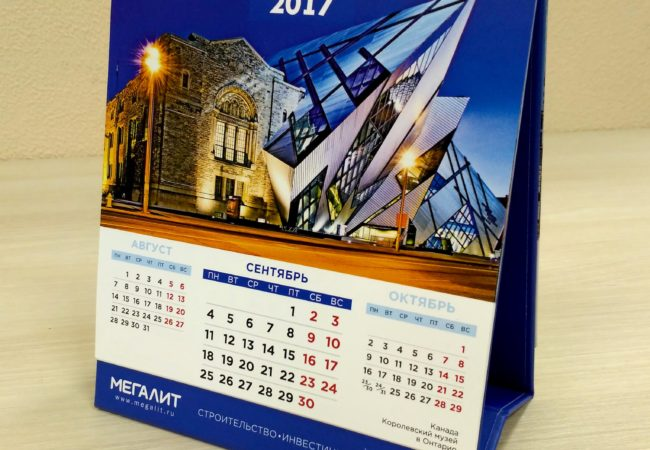 Печать настольного календаря