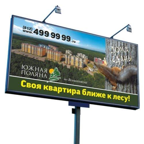 Дизайн и печать билборда