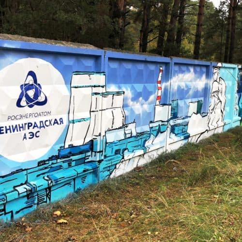 Оформление забора Лаэс граффити блок