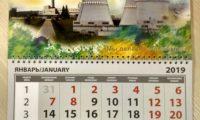 Календарь трио для Лаэс