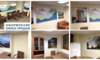 Царский берег дизайн офиса