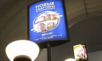 Баннер для метро Сенная