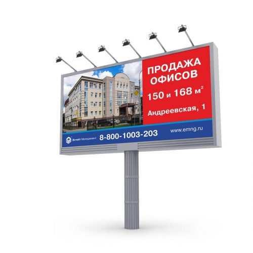 Уличный рекламный щит