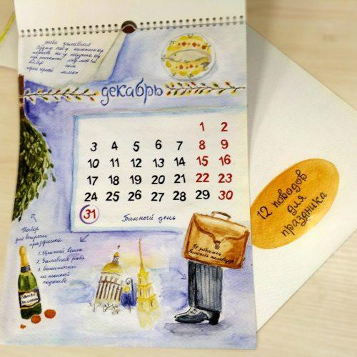 Верстка и печать календарей