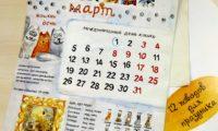 Календарь для imka