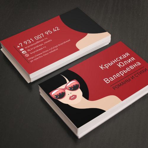 Дизайн, верстка и печать визиток